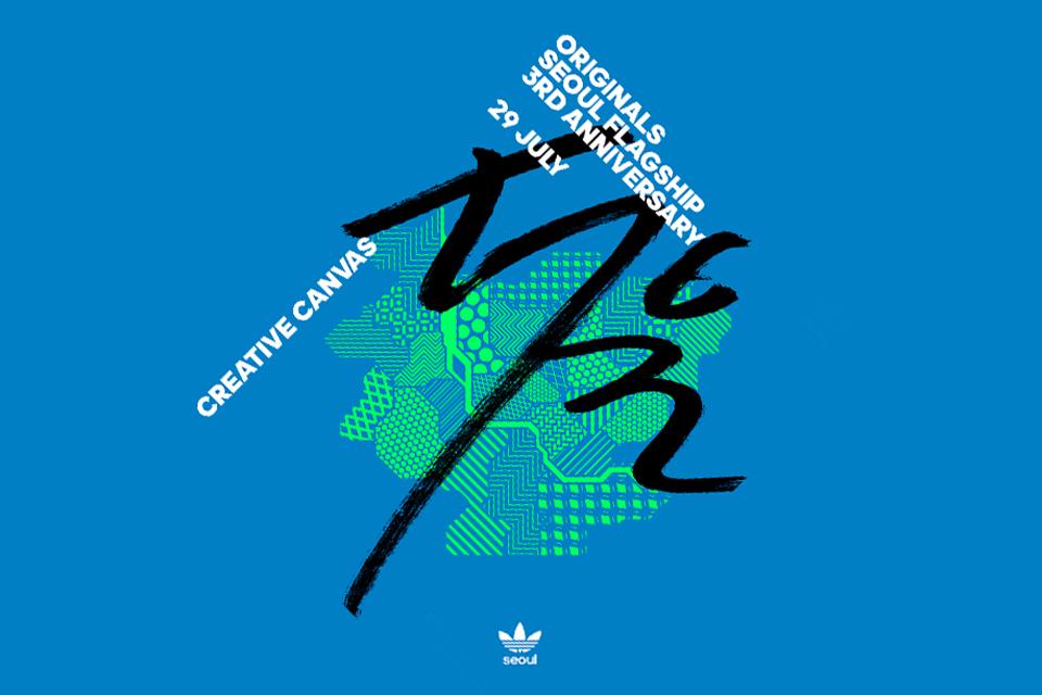 adidas-Originals-seoul-Flagshipstore-renual