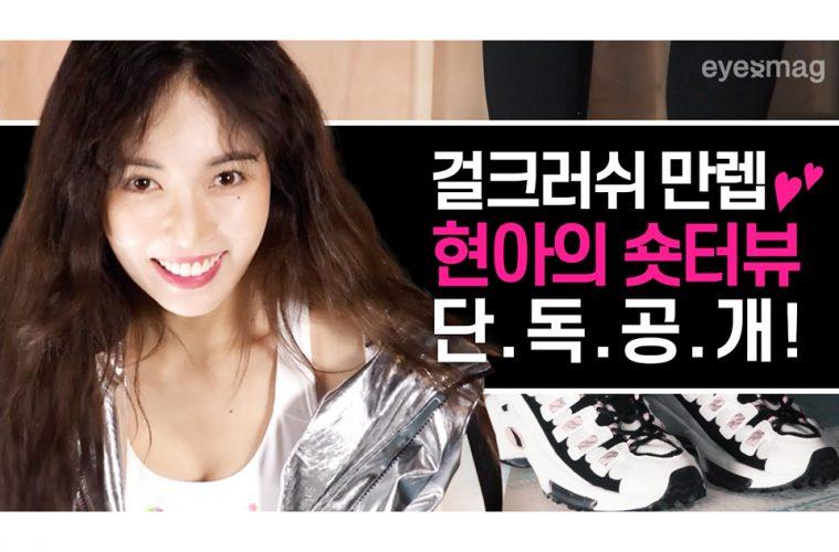 HyunA-puma-shorterview-eyesmag
