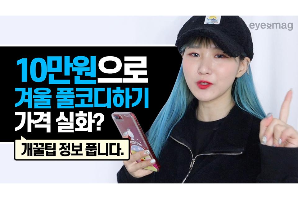 eyemate-youtube-mini-world-winter-full-stylist