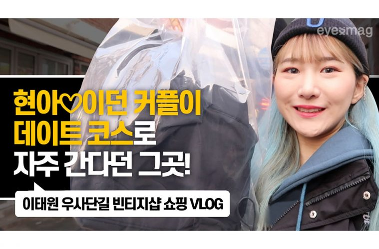 eyemate-youtube-mini-world-itaewon-vintage-shop-vlog