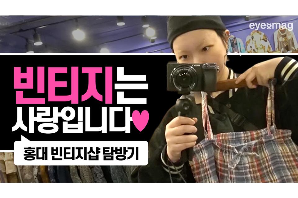 eyemate-youtube-kimmovie-hongdae-vintage_1