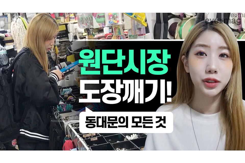 eyemate-youtube-songfield-dongdaemoon