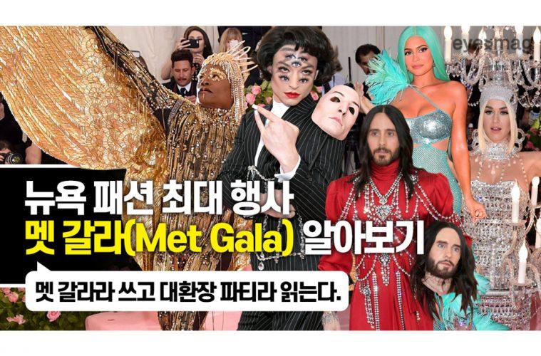 eye-news-met-gala