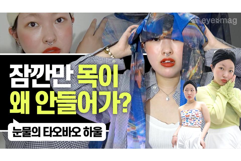 eyemate-youtube-kimmovie-taobao-haul