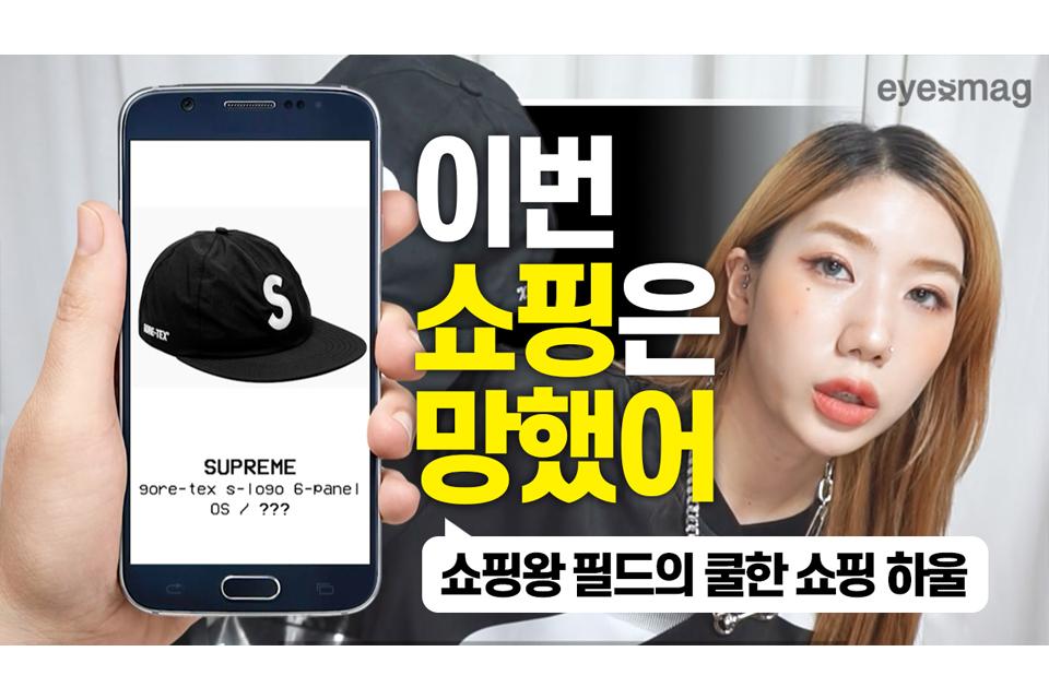 eyemate-youtube-songfield-shopping-haul