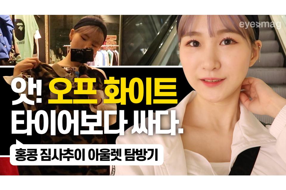 eyemate-youtube-miniworld-hongkong