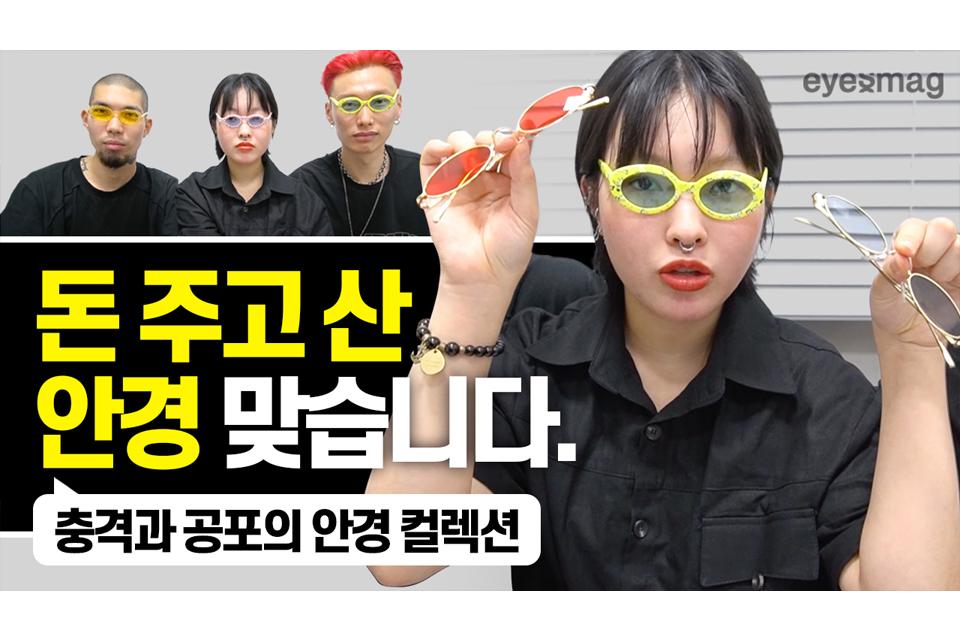 eyemate-youtube-kimmovie-sunglasses