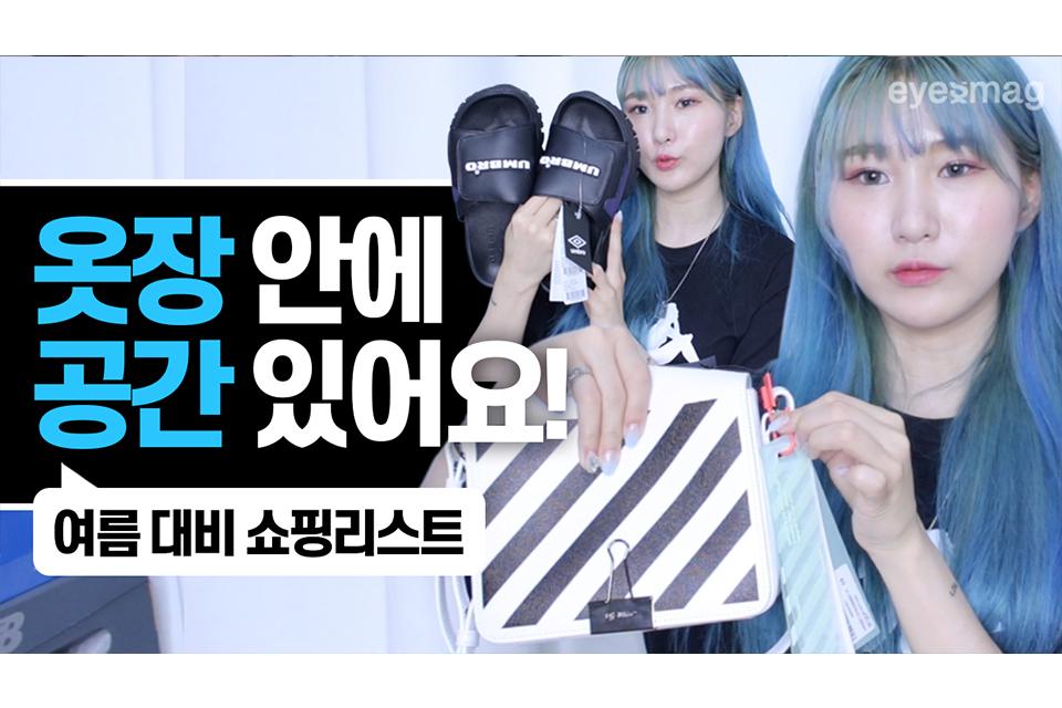 eyemate-youtube-miniworld-summer-hawl