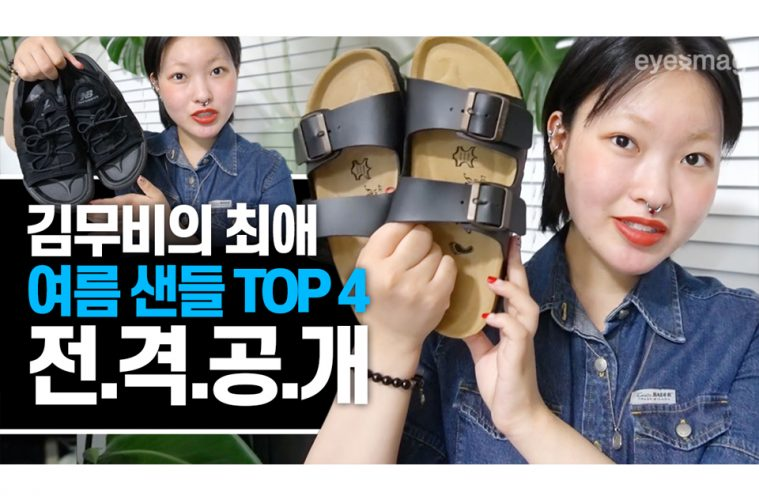 eyemate-youtube-kimmovie-summer-slipper