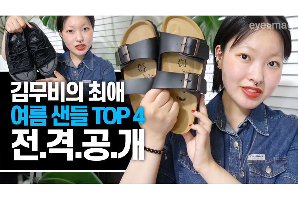 eyemate-youtube-kimmovie-summer-slipper