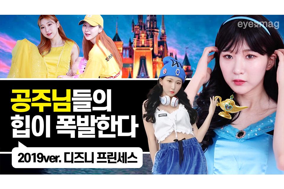 eyemate-youtube-miniworld-disney-princess