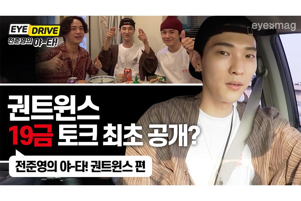 eyedrive-youtube-jeon-joon-young-kwon-twins