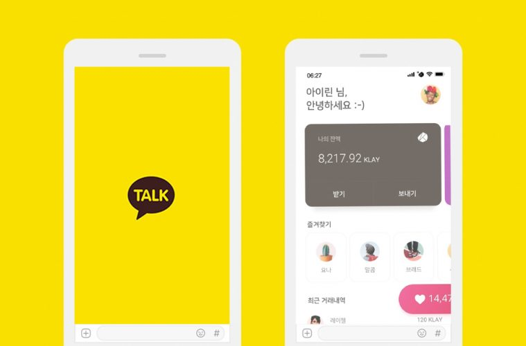 kakao-talk-cryptocurrency-wallet-klip-will-be-launched-soon-main