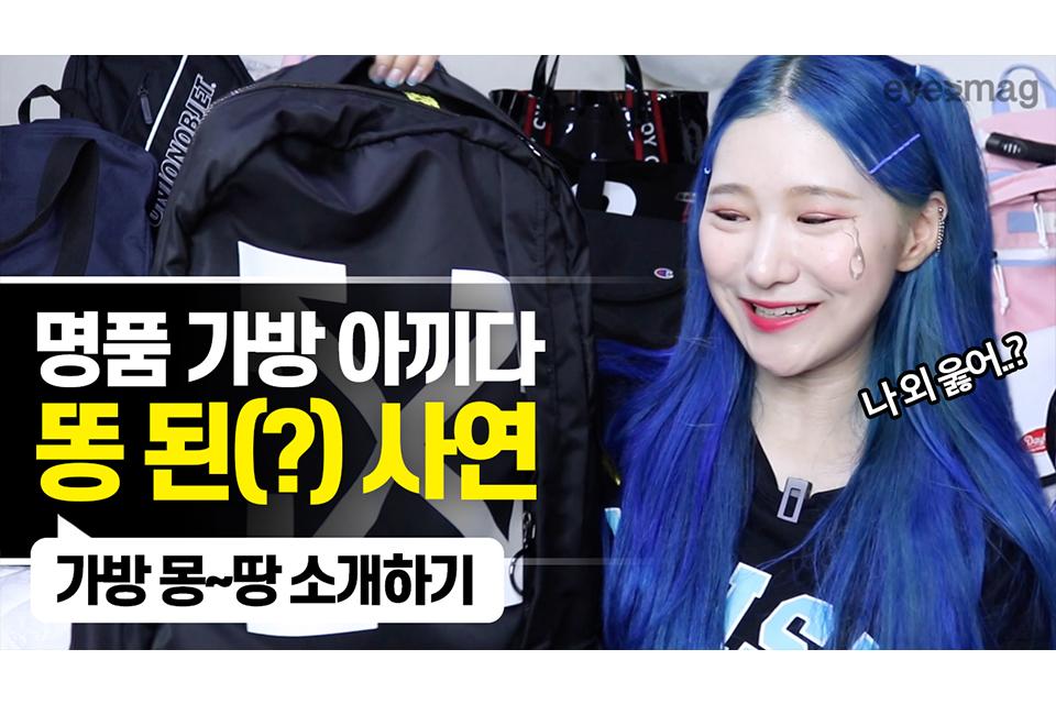 eyemate-youtube-miniworld-bag-introduce-main