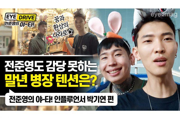eyedrive-youtube-jeon-joon-young-park-ki-yeon-main