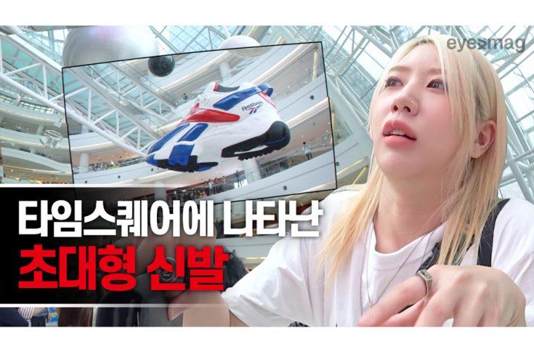 eyemate-youtube-songfield-reebok-main