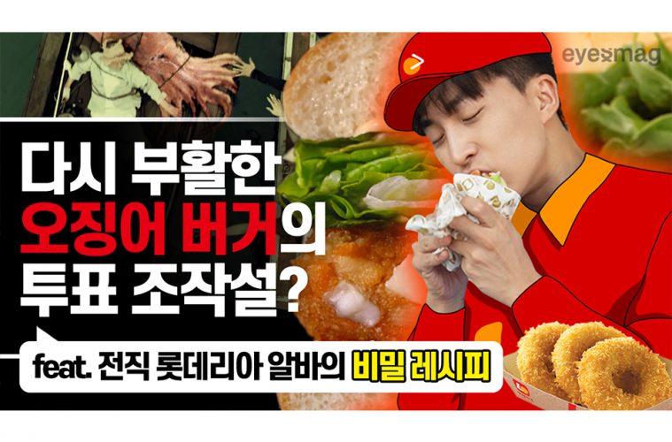 eyenews-youtube-lotteria-squid-burger-main