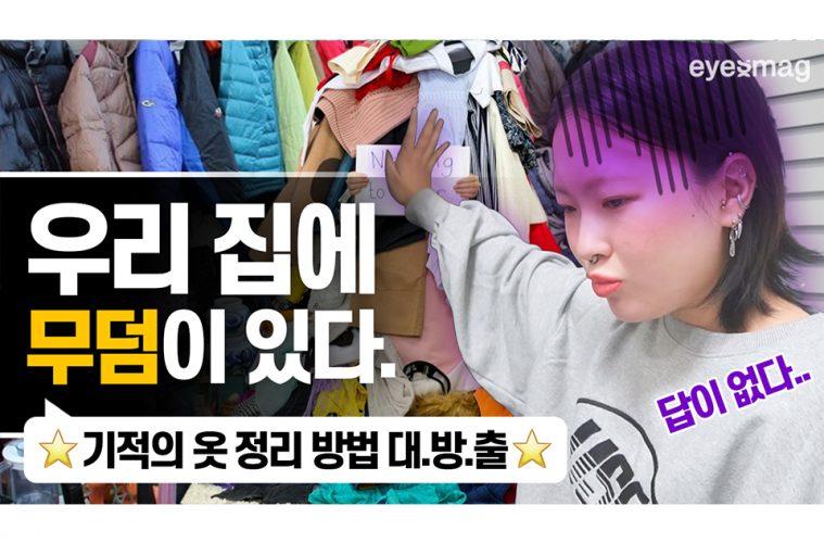 eyemate-youtube-kimmovie-closet-2