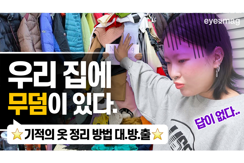 eyemate-youtube-kimmovie-closet-2
