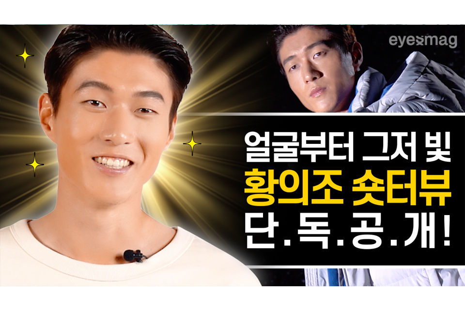 eyecontact-hwang-ui-jo-interview-only-eyesmag
