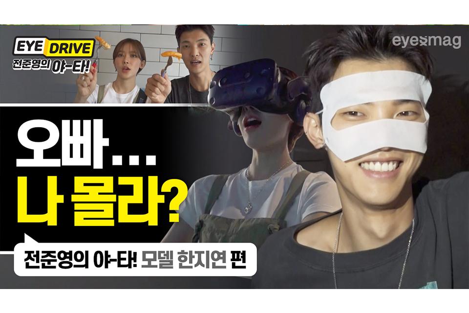 eyedrive-youtube-jeon-joon-young-han-ji-yeon