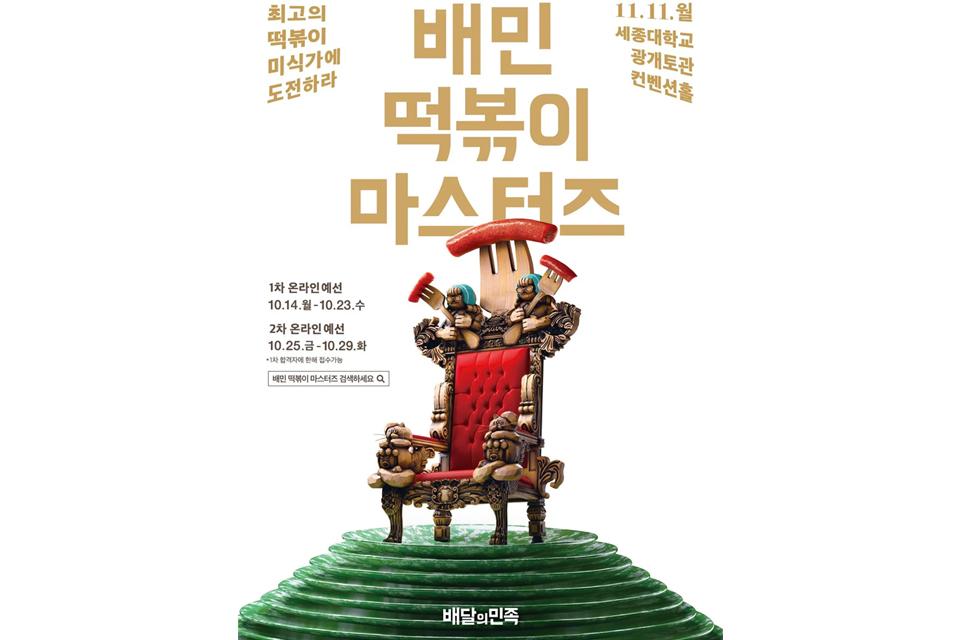 korea-baemin-tteok-bokki-contest-01