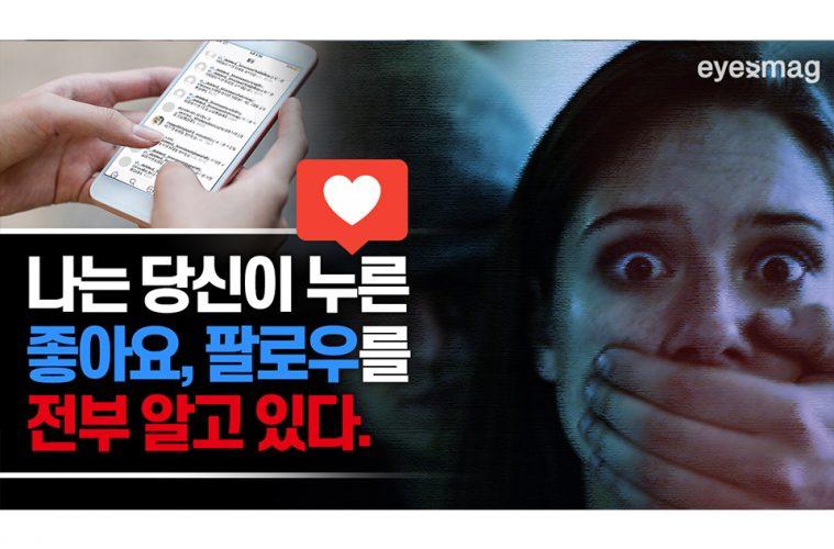 eyenews-youtube-instagram-stalking-main