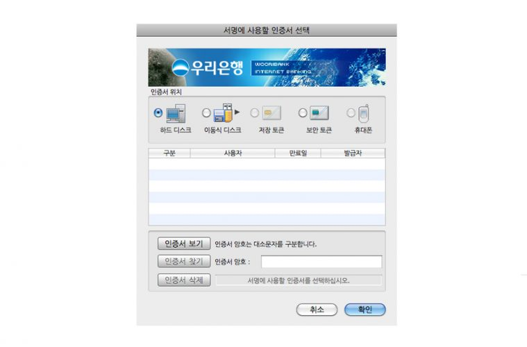 korea-certificate-mobile-identity-document-main